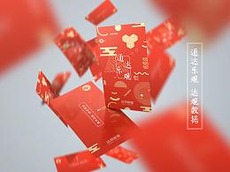 节日包装设计 春节红包  中秋礼盒
