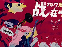 公司年会海报设计