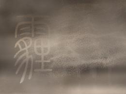 动态海报 | 霾