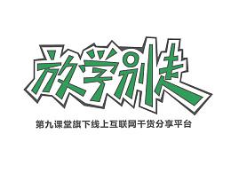 【标志】第九课堂(课程形象篇)