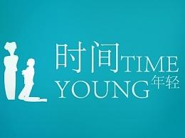 时间 年轻 感情
