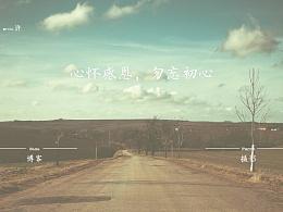 个人网站改版01