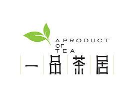 一品茶居标志