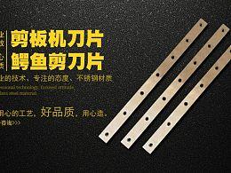 电商设计 刀片海报