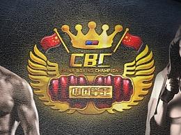 中国拳王-CBC中国拳王争霸赛金腰带
