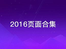 2016年页面合集