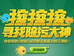 清风—挑战者联盟/h5/图标/icon/手绘/ui/界面设计/图形创意/平面设