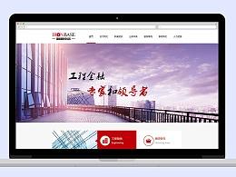金融企业网站改版设计