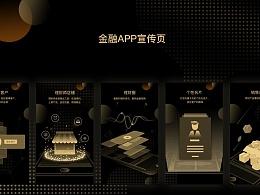 金融App宣传页