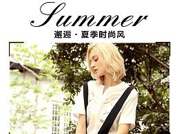 时尚女装  微信发布  平面排版