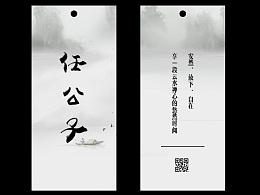 水墨文艺吊牌