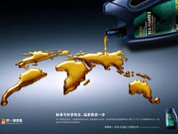统一润滑油-世界品质篇