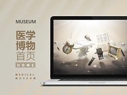 医学博物馆(医学 器械 医疗设备 博物馆 中国风 水墨 山水 企业官网 首页)