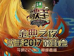 《歌手2017》巅峰会终极海报
