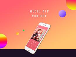 music app 配色