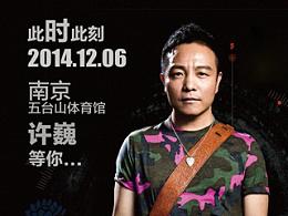 许巍2014南京演唱会,献给每一个努力生活的你!