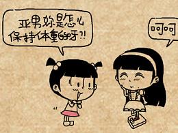 小明漫画——友谊的小船说翻就翻
