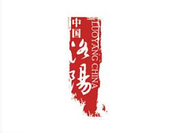 画册设计 洛阳旅游文化2--無设计 栖鹏