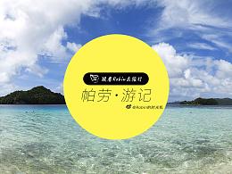 【视频】旅行摄影短片   帕劳游记