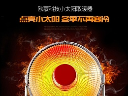 小太阳迷你取暖器OM-180主图设计