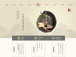 简洁中国风金融网页