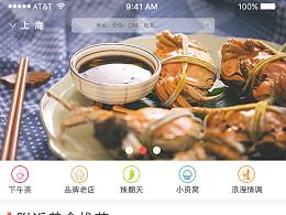 app首页  页面练习