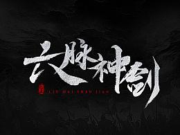 2017|字体练习第三波—毛笔字