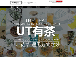 淘宝天猫店铺详情设计/专题活动/绿茶原叶花茶/简约设计