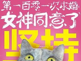 """知识产权中心""""3·8""""女神节海报"""