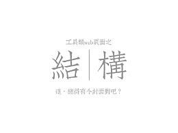 网页端的一些整(zuo)理(si)