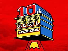 站酷10周年,生日快乐!
