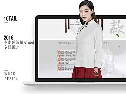湖南黑茶爆款专题移动端+PC端