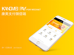 Kangmei Pay For Wechat界面设计——微信端的康美钱包