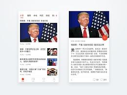新闻类app设计初稿