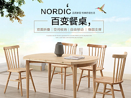 简约风北欧 / 日式原木 / 餐桌详情页