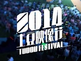 2014土豆映像节宣传片