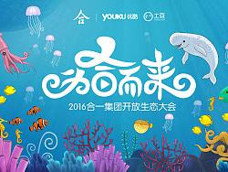 2016合一集团开放生态大会