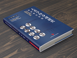 《人类学终身成就奖获奖者风采录》最终作者与编辑指定确认稿(最终稿)