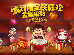 春节游戏充值返利专题活动设计