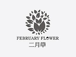 2017 YKSJ设计 2月标志集