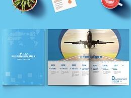 艾捷森科技公司企业宣传画册(多图)