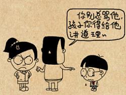 小明漫画——不要哭了妈,该哭的人是我爸