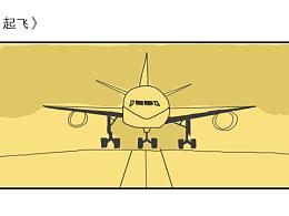 漫画 | 起飞