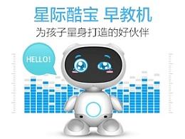 早教机智能机器人详情/机器人/家庭早教机宝贝详情页设计案例