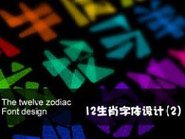 12生肖字体设计(2)