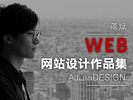 2016网页网站设计合集作品集,AJ蒋斌,酱小饼in站酷zcool