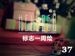 <hello logo>标志一周烩(37)