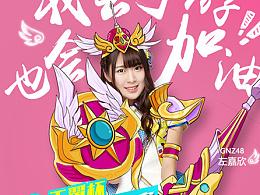 广州电信与王者荣耀合作的天翼杯海报