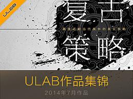 U-LAB视觉设计团队2014年7月作品集锦