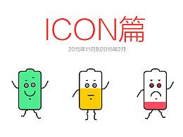 icon篇